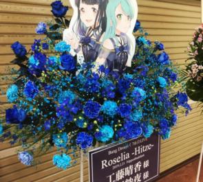 日本武道館 工藤晴香様 & Roselia氷川紗夜様のライブ公演祝いスタンド花