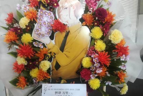 幕張メッセ 摂津万里(cv.沢城千春)様のA3! BLOOMING LIVE 2019 スタンド花