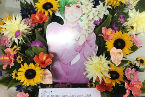 幕張メッセ 瑠璃川幸(cv.土岐隼一)様のA3! BLOOMING LIVE 2019 スタンド花