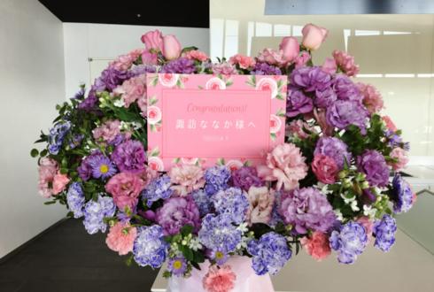 舞浜アンフィシアター 諏訪ななか様のイベントスタンド花