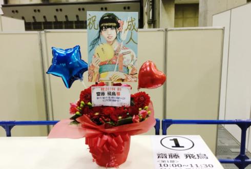 東京ビッグサイト 乃木坂46齋藤飛鳥様の握手会祝い花