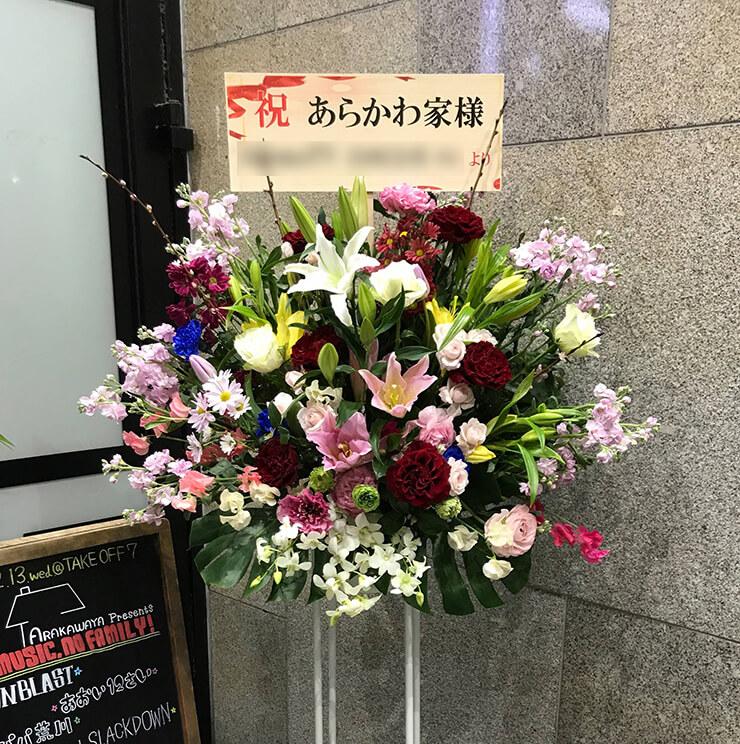 SHIBUYA TAKEOFF7 あらかわ家様のライブ公演祝いスタンド花