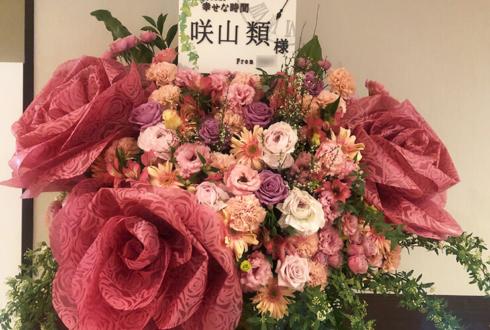 下北沢本多劇場 咲山類様のミュージカル出演祝いコーンスタンド花