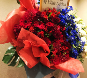 新宿文化センター 高塚智人様 & 野上翔様 & 八代拓様の人狼バトルイベント出演祝いフラスタ