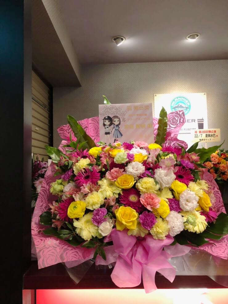 Mt.RAINIER HALL SHIBUYA PLEASURE PLEASUER 22/7(ナナブンノニジュウニ)武田愛奈様のライブ公演祝い花