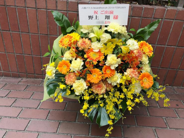 新宿文化センター 野上翔様の人狼バトルイベント出演祝い花