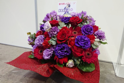東京ビッグサイト 乃木坂46梅澤美波様の握手会祝い花