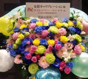 ZeppDivercityTokyo 妄想キャリブレーション様のラストライブ公演祝いフラスタ