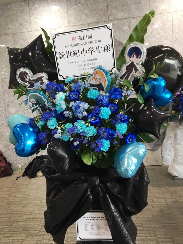 TFTホール 高橋良輔様 & 悠木碧様 & 松風雅也様の『SSSS.GRIDMAN SHOW 01』イベント出演祝いバルーンフラスタ