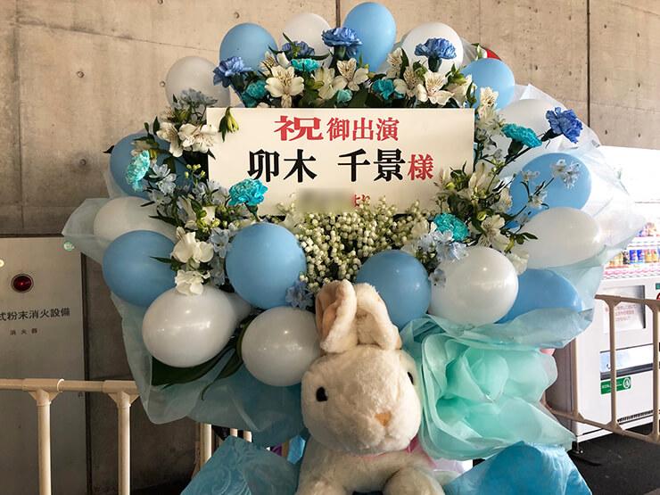 幕張メッセ 卯木千景様のA3! BLOOMING LIVE 2019 バルーンスタンド花