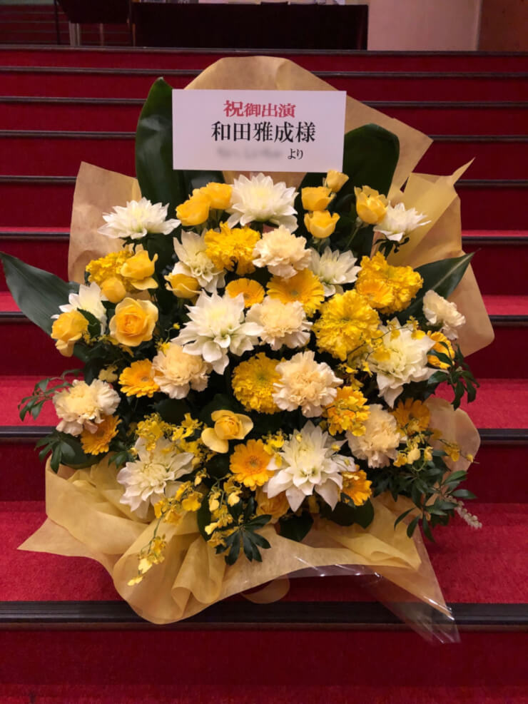 銀座博品館劇場 和田雅成様舞台『泪橋ディンドンバンド3』出演祝い花