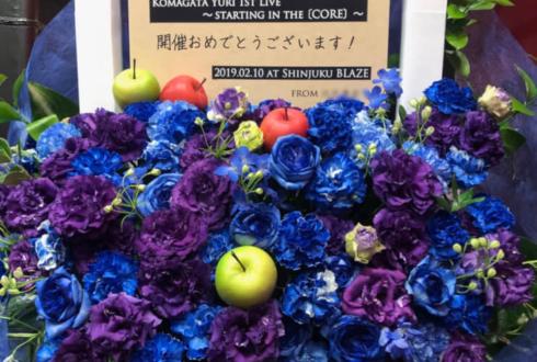 新宿BLAZE 駒形友梨様のライブ公演祝いスタンド花