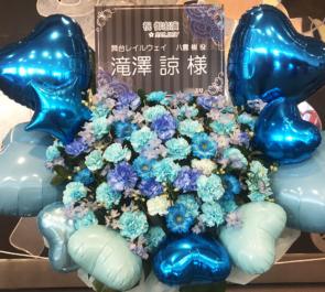 全労済ホール/スペース・ゼロ 八雲樹役 滝澤諒様の舞台「レイルウェイ」出演祝いフラスタ
