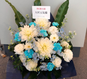全労済ホール/スペース・ゼロ 大河元気様の舞台出演祝い花