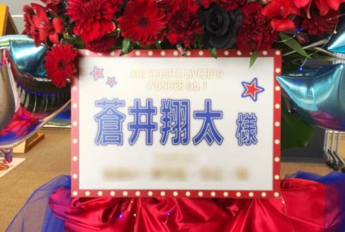 武蔵野の森総合スポーツプラザ 蒼井翔太様のライブ公演祝いフラスタ