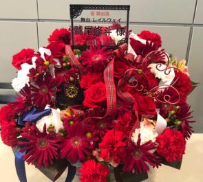 全労済ホール/スペース・ゼロ 鷲尾修斗様の主演舞台「レイルウェイ」公演祝い楽屋花