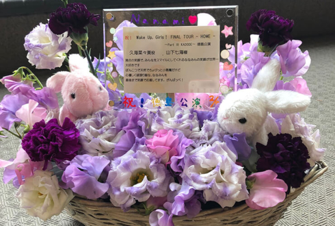 鳴門市文化会館 Wake Up, Girls!久海菜々美役 山下七海様のライブ公演祝い花
