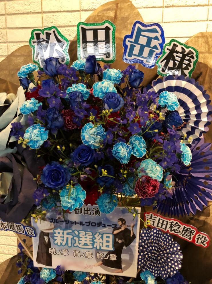 あうるすぽっと松田岳様の舞台『新選組』完結編出演祝いフラスタ
