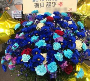 全労済ホール/スペース・ゼロ 磯貝龍虎様の舞台「レイルウェイ」出演祝いスタンド花