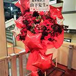 世田谷区民会館 山下夏生様の上映イベント祝いスタンド花