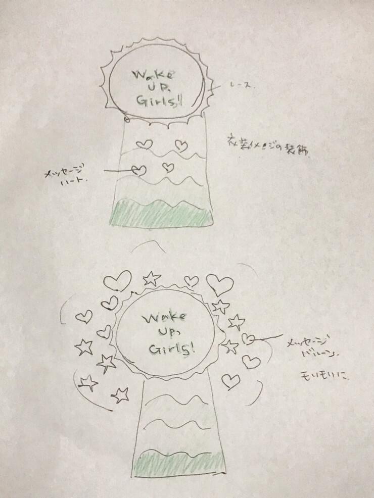 Wake Up, Girls! FINAL LIVE ~想い出のパレード~フラスタラフ