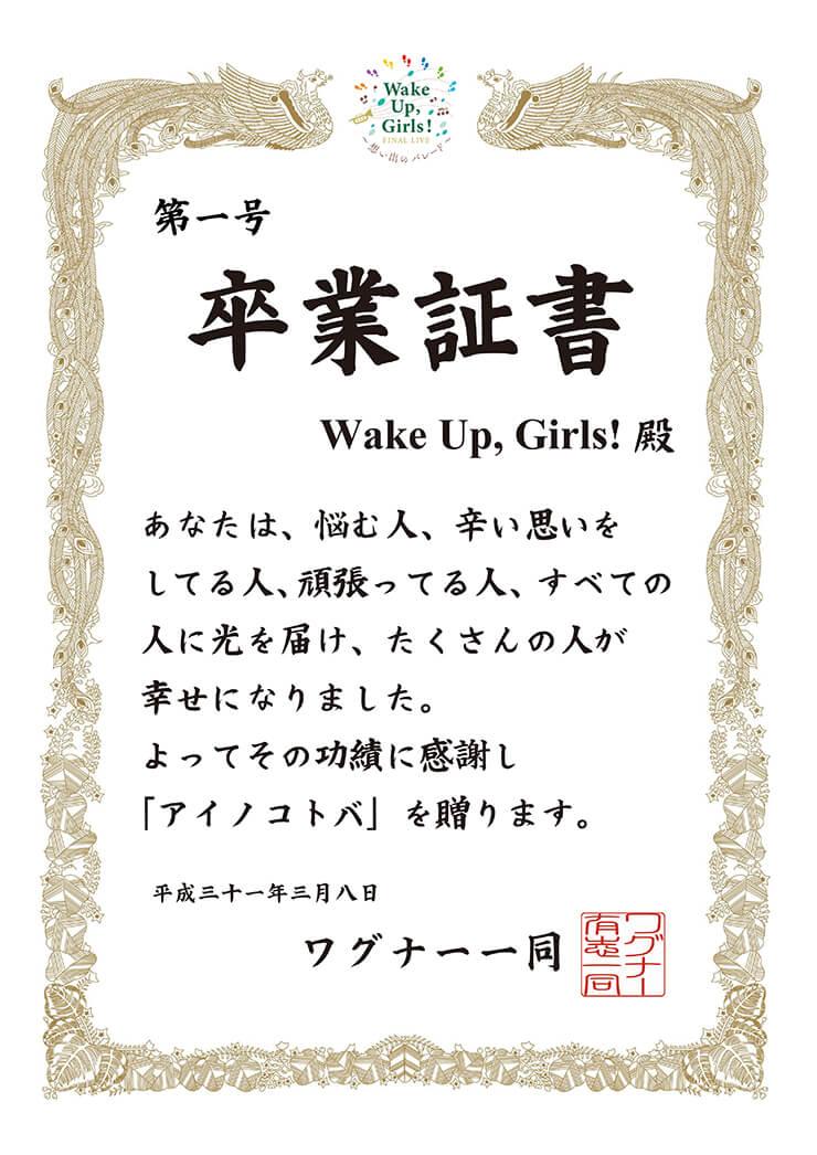 Wake Up, Girls!卒業証書