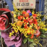 CHARA DE 阿佐ヶ谷 江益凛様の舞台「みんなのへや・改」出演祝いスタンド花