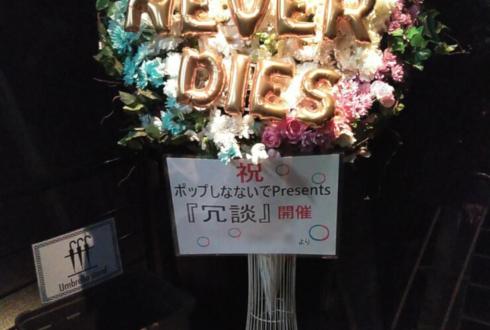 渋谷WWW ポップしなないで様のライブ「冗談」開催祝いフラスタ