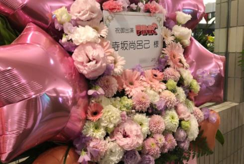 CBGKシブゲキ!! 寺坂尚呂己様の舞台『PINK』出演祝いバルーンフラスタ
