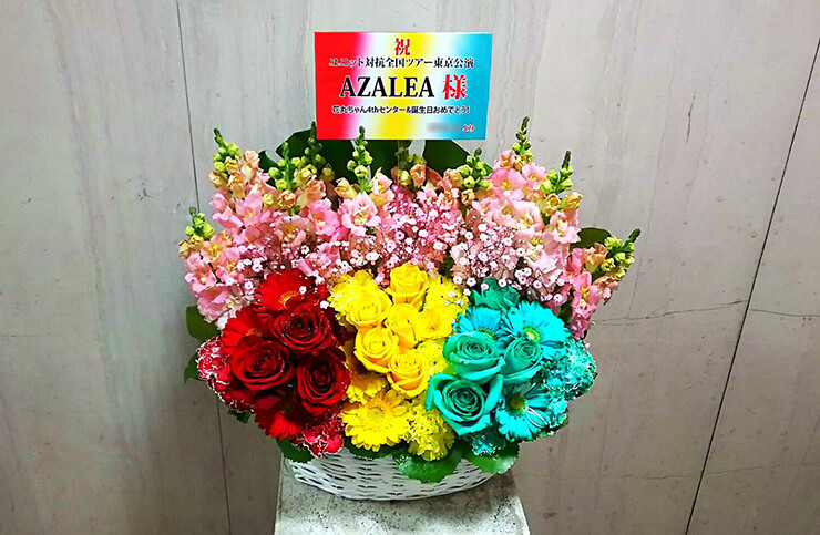 武蔵野の森スポーツプラザ AZALEA様のライブ&ファンミ祝い楽屋花