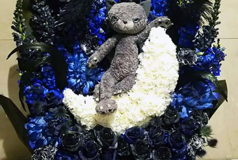 あうるすぽっと 執事歌劇団 黒崎様の『 Albedo ~わたしのたったひとつの願いごと~ 』出演祝い花 三日月モチーフ