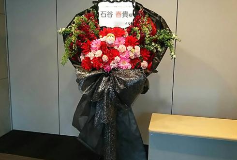 ベルサール西新宿 石谷春貴様のイベント祝い花束風スタンド花