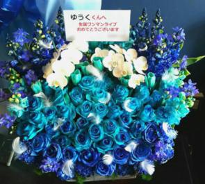 渋谷aube ゆうく様のワンマンライブ公演祝い楽屋花