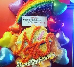 品川ステラボール 虹ヶ咲学園スクールアイドル同好会様の校内マッチングフェスティバル出演祝いフラスタ
