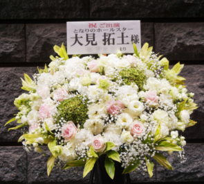 サンモールスタジオ 大見拓土様の舞台出演祝いスタンド花