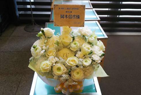 NHKホール 岡本信彦様のライブ公演祝い花
