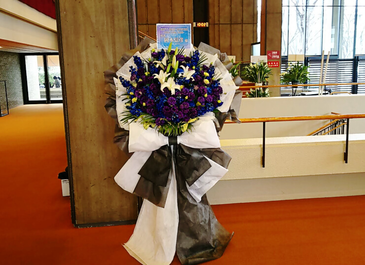 NHKホール 岡本信彦様のライブ公演祝い花束風スタンド花
