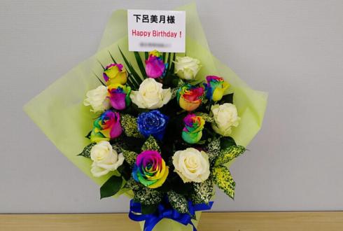 東京アニメセンターinDNPプラザ 下呂美月(cv.佐伯伊織)様の温泉むすめイベント誕生祭祝い花