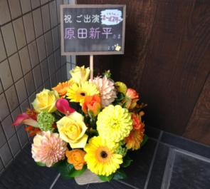 サンモールスタジオ 原田新平様の舞台出演祝い楽屋花