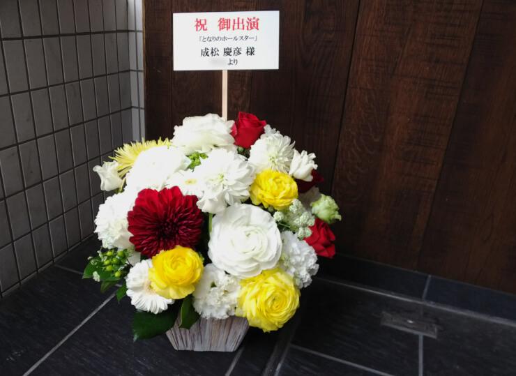 サンモールスタジオ 成松慶彦様の舞台出演祝い楽屋花
