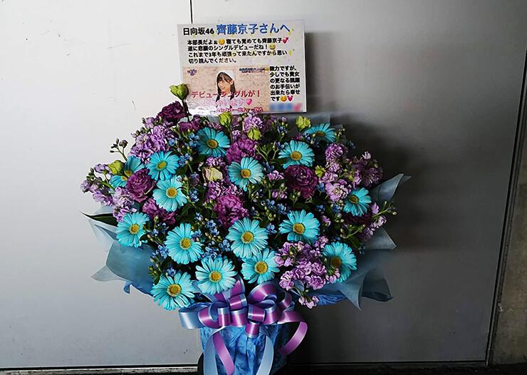 幕張メッセ 日向坂46 齊藤京子様の握手会祝い花