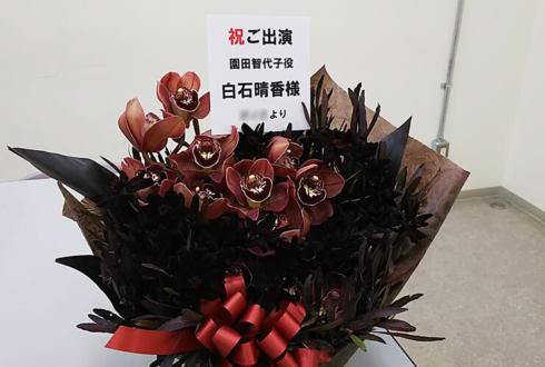 舞浜アンフィシアター 園田智代子役 白石晴香様のシャニマス出演祝い花