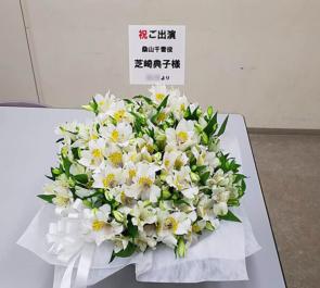 舞浜アンフィシアター 桑山千雪役 芝崎典子様のシャニマス出演祝い花