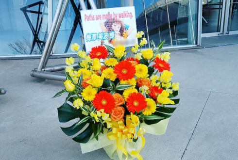 幕張メッセ 乃木坂46梅澤美波様の握手会祝い花