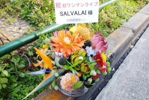 下北沢mona records SALVALAI様のアルバムリリースイベント祝い花