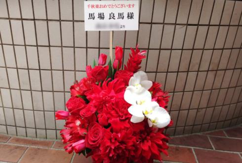ZeppDivercityTokyo 馬場良馬様の主演舞台「DEVIL MAY CRY ーTHE LIVE HACKERー」千穐楽祝い花