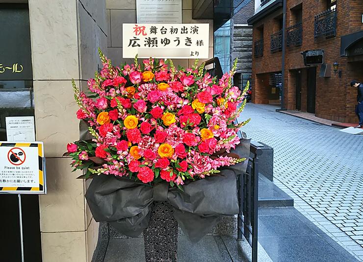 シアターサンモール 広瀬ゆうき様の舞台「魔法少女(?)マジカルジャシカ」初出演祝いアイアンスタンド花