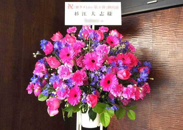 EXシアター六本木 杉江大志様の歴タメLive2019出演祝いスタンド花