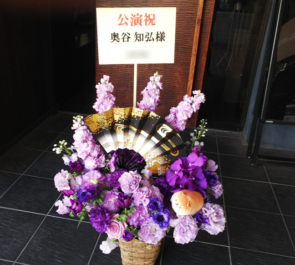EXシアター六本木 奥谷知弘様の歴タメLive2019出演祝い花