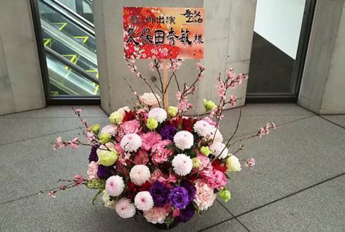 EXシアター六本木 久保田秀敏様の歴タメLive2019出演祝い花